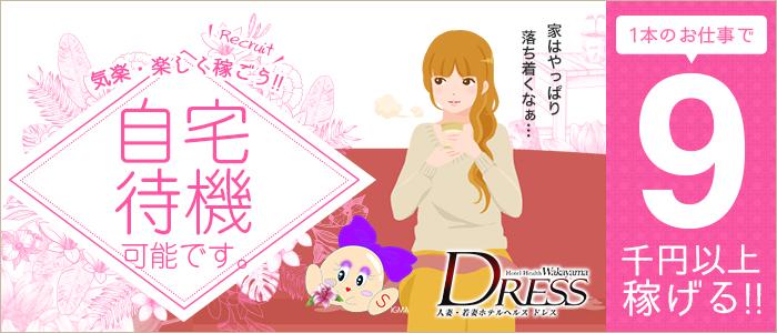DRESS(ドレス)