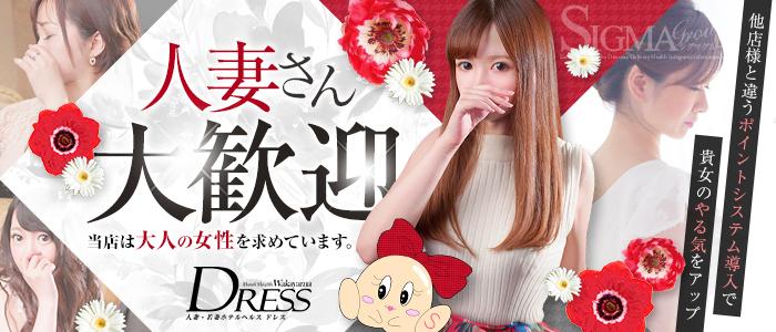 DRESS(シグマグループ)の人妻・熟女求人画像