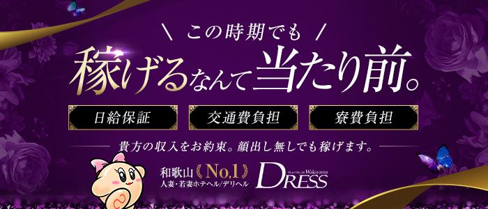 DRESS(シグマグループ)の求人情報