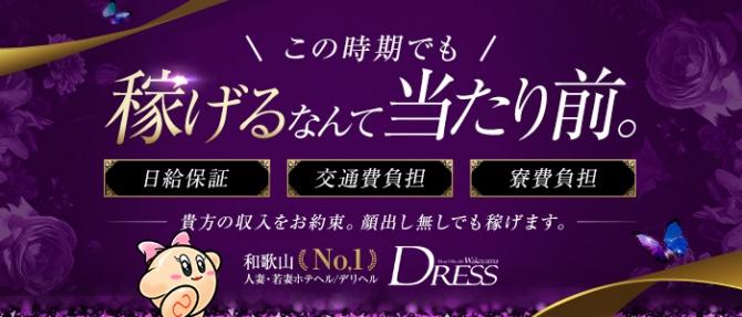 DRESS(シグマグループ)のぽっちゃり求人画像