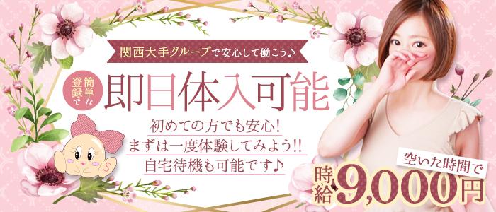 体験入店・DRESS(シグマグループ)