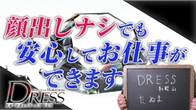 DRESS(シグマグループ)の求人動画