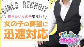 新感覚!妄想実現系デリ ポセイドンの求人動画