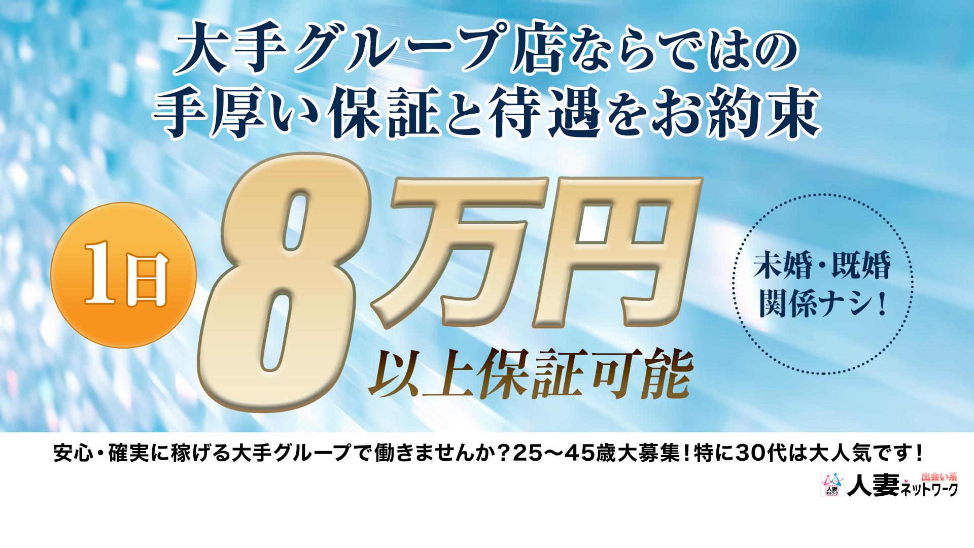 人妻ネットワーク 新宿~池袋編