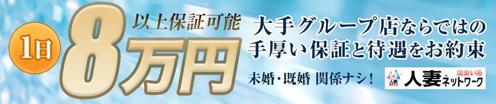 人妻ネットワーク 新宿~池袋編の求人画像