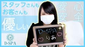 D-SPAの求人動画