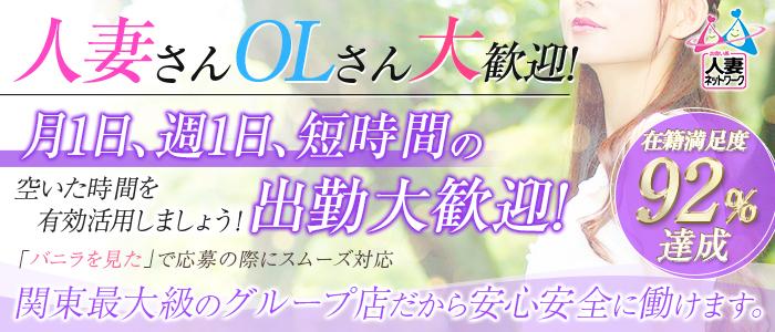 人妻ネットワーク 上野~大塚編の求人画像