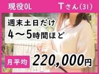 人妻ネットワーク 上野~大塚編で働くメリット1
