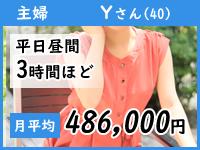 人妻ネットワーク 上野~大塚編で働くメリット2