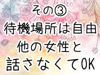 人妻ネットワーク 上野~大塚編で働くメリット3