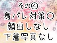 人妻ネットワーク 上野~大塚編で働くメリット4