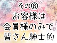 人妻ネットワーク 上野~大塚編で働くメリット6