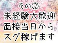 人妻ネットワーク 上野~大塚編で働くメリット9