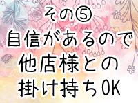 人妻ネットワーク 上野~大塚編で働くメリット5