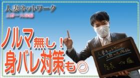 人妻ネットワーク 上野~大塚編のスタッフによるお仕事紹介動画