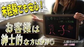 人妻ネットワーク 上野~大塚編に在籍する女の子のお仕事紹介動画