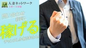 人妻ネットワーク 上野~大塚編の求人動画