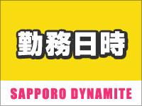 札幌ダイナマイト