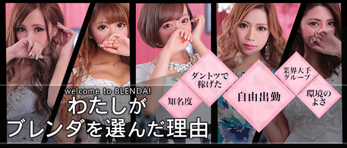 CLUB BLENDA(ブレンダ)難波店
