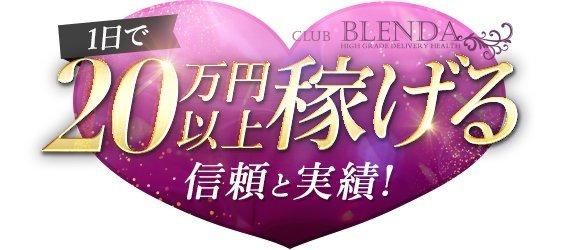 CLUB BLENDA(ブレンダ)難波店の求人画像