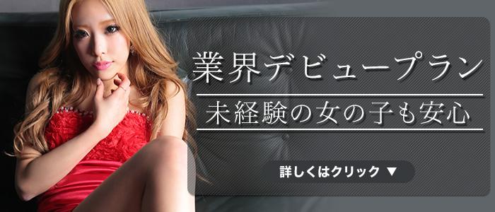 未経験・CLUB BLENDA(ブレンダ)難波店