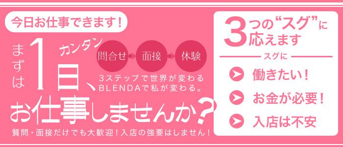 体験入店・CLUB BLENDA(ブレンダ)難波店