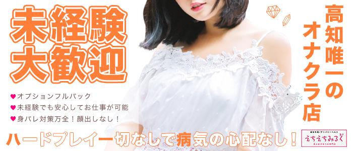 素人女子手コキ専門店えちえちミルクの未経験求人画像