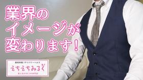 素人女子手コキ専門店えちえちミルクの求人動画