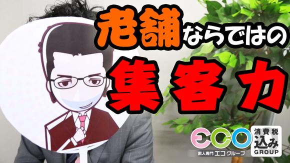 エコグループの求人動画