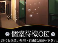 個室待機のアイキャッチ画像