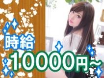 業界未経験でも時給10.000円スタート♪のアイキャッチ画像