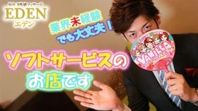 仙台M性感マッサージ エデンのバニキシャ(スタッフ)動画