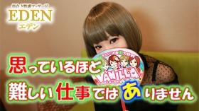 仙台M性感マッサージ エデンのバニキシャ(女の子)動画