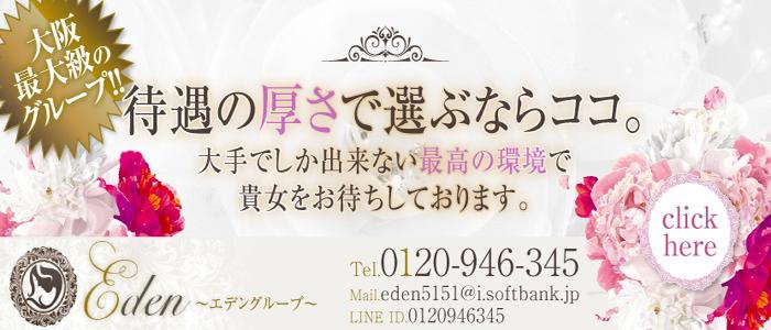 体験入店・Eden-エデン-