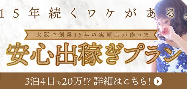 出稼ぎ・不倫倶楽部 大阪店
