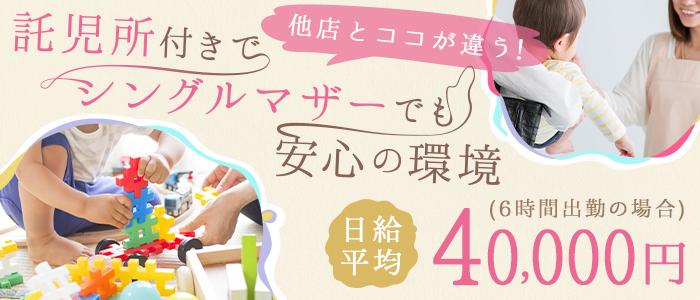 不倫倶楽部 大阪店の求人画像