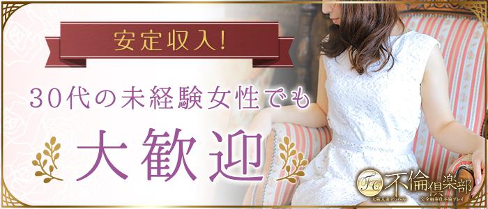 不倫倶楽部 大阪店の未経験求人画像