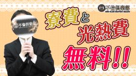 不倫倶楽部 大阪店の求人動画