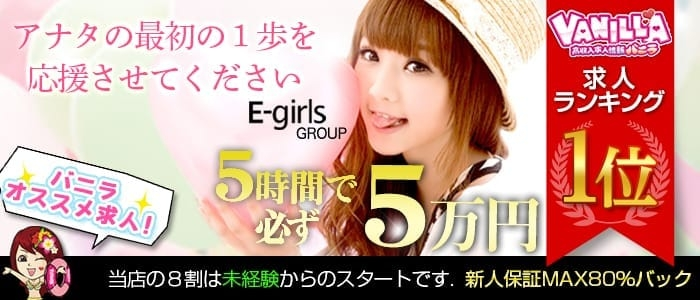 未経験・E-girls