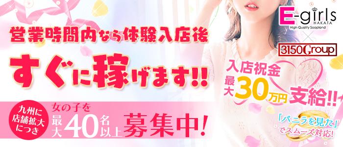 体験入店・E-girls博多