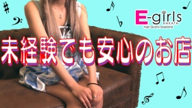 E-girls博多の求人動画