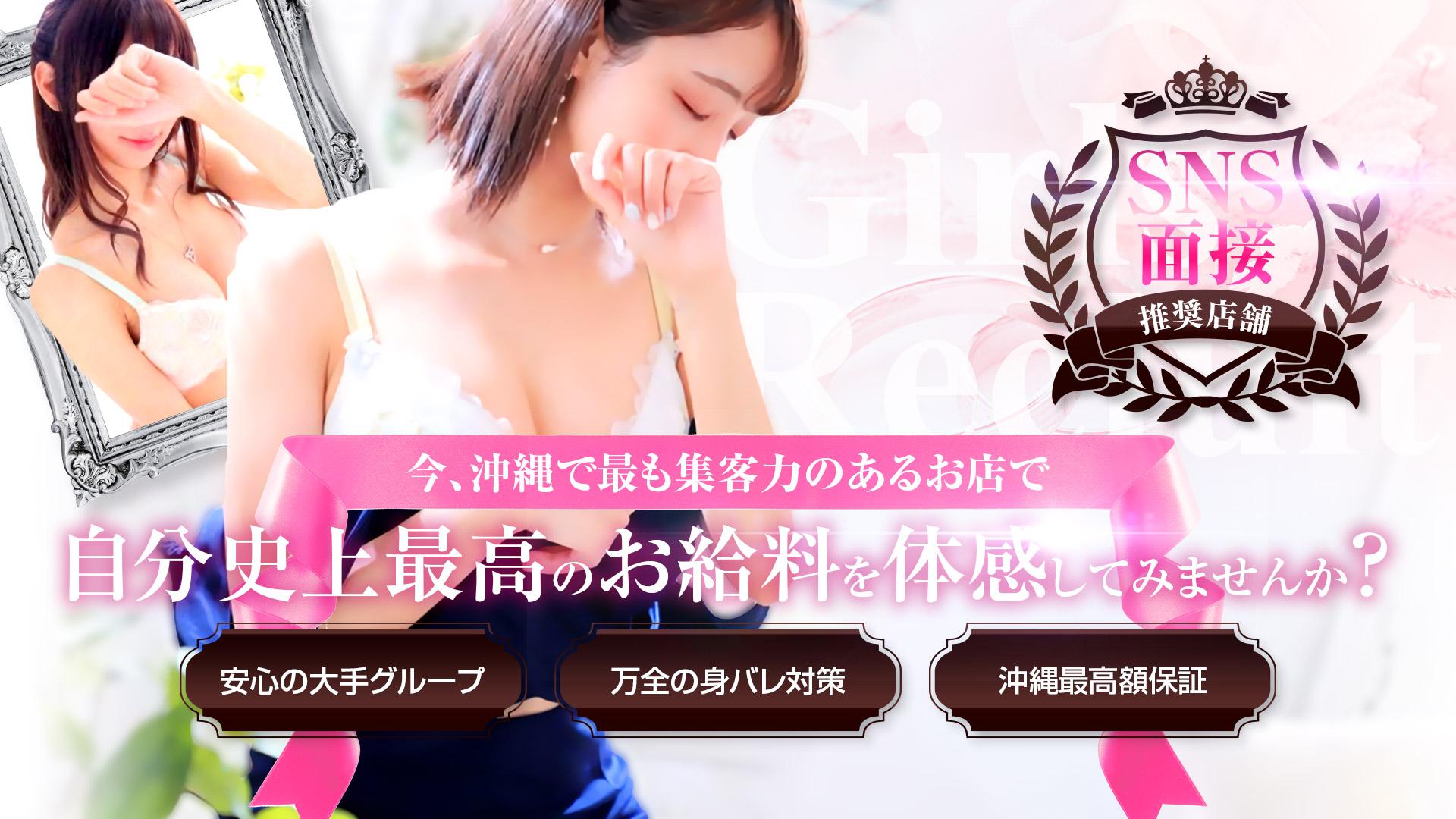 E-girls沖縄の求人画像