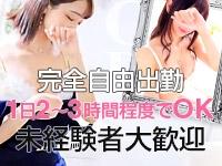E-girls沖縄で働くメリット3