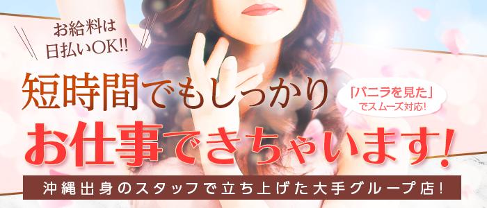 未経験・E-girls沖縄