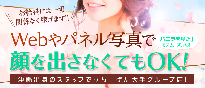 体験入店・E-girls沖縄