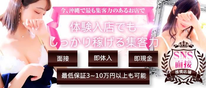 E-girls沖縄の体験入店求人画像