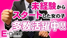 E-girls沖縄の求人動画