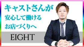 EIGHT (エイト)の求人動画