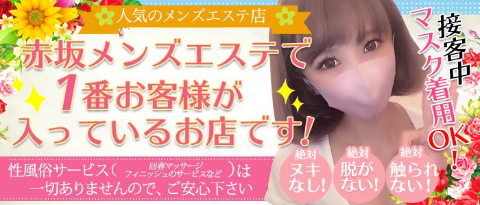 赤坂AromaEIGHT(アロマエイト)の求人画像