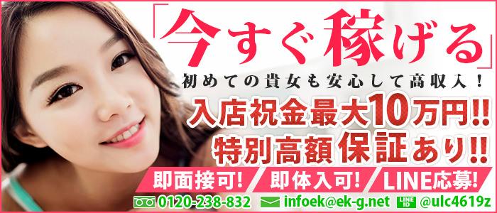 総合派遣型風俗「EKG」五反田